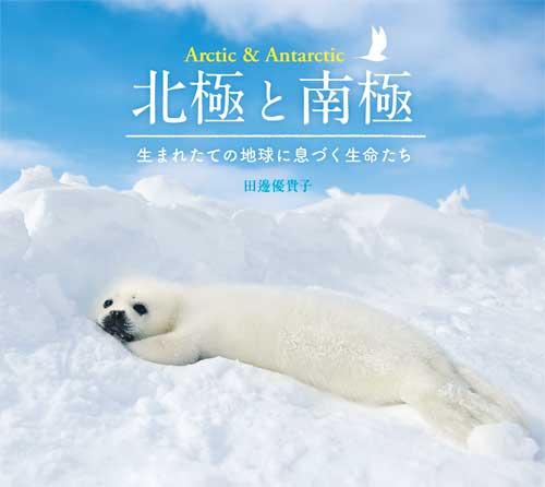 田邊優貴子『北極と南極・・・・生まれたての地球に息づく生命たち』