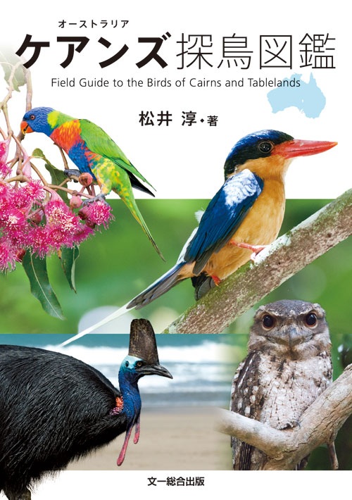 Field Guide to the Bird of Cairns and Tablelands in Australia.