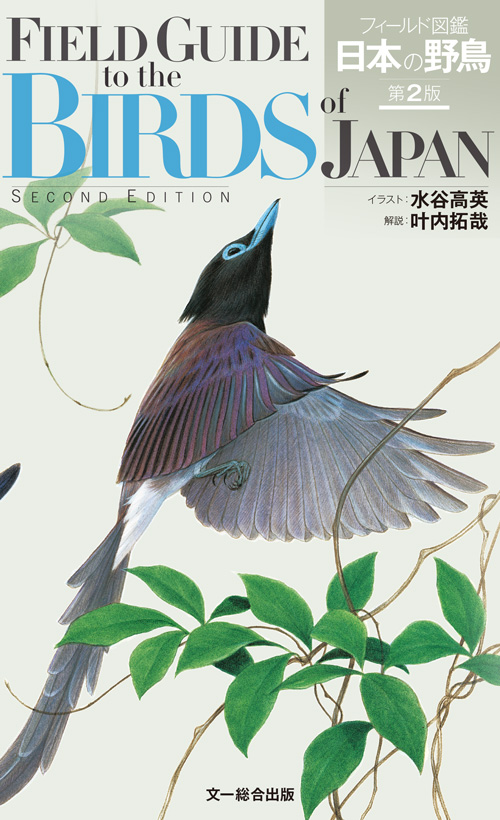 フィールド図鑑 日本の野鳥 第2版 - Field guide to the birds of Japan by illustration (2nd Edit).