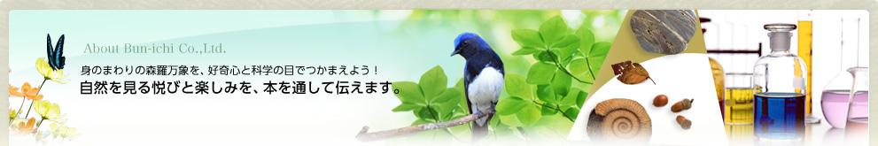月刊誌BIRDER